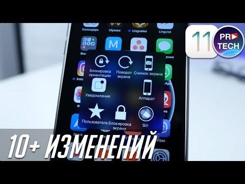 Полный обзор iOS 11.1 beta 1 для iPhone и iPad. Что нового? | ProSystem от ProTech