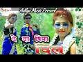 HD- {De D Priya DiL} दे द प्रिया दिल, Singar- Deepak Deewana, New latest bhojpuri song 2018