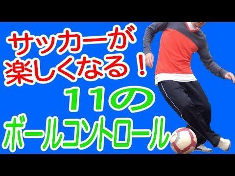 サッカー初心者必見!これができればサッカーがもっと楽しくなるボールコントロール