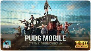 🔴КАСТОМНЫЙ СЕРВЕР В НАШЕМ РАСПОРЯЖЕНИИ🔴PUBG Mobile (45)