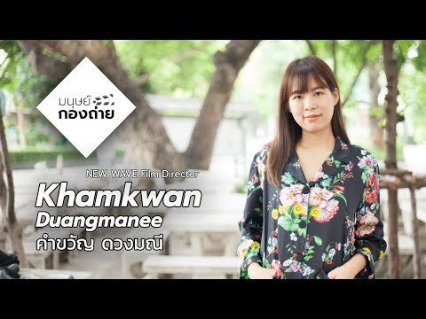 มนุษย์กองถ่าย | NEW WAVE Film Director | คำขวัญ ดวงมณี (Khamkwan Duangmanee)