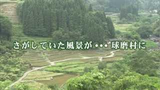 ここほぐ くまむら ~こころほぐれる球磨村の旅~