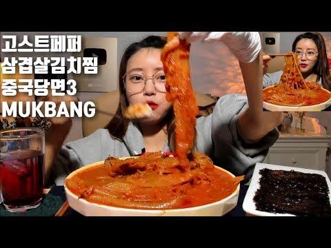 [ENG]고스트페퍼(부트졸로키아) 매운삼겹살김치찜 중국당면3 먹방  mukbang Ghost Pepper kimchijjim korean eating show