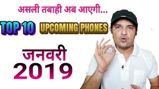 Top 10 Upcoming Smartphones in January 2019 in INDIA