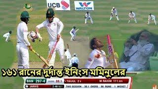 কথায় কথায় হাইলাইটস! জোড়া সেঞ্চুরির পরও শেষ বিকেলে অস্বস্তি | bangladesh vs zimbabwe 2nd test 2018