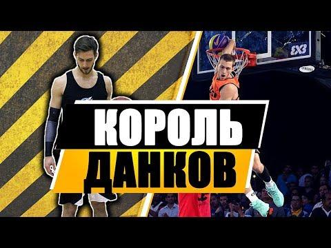 5 ДАНКОВ КОТОРЫЕ НИКОГДА НЕ ПОВТОРЯТ В НБА / ИЛИ ПОЧЕМУ JORDAN KILGANON ЛУЧШИЙ ДАНКЕР!