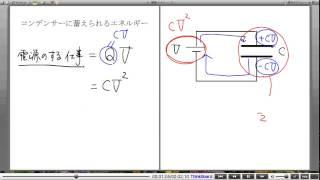 高校物理解説講義:「コンデンサー」講義20