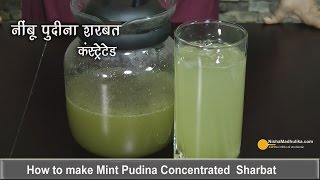 Nimbu Pudina Sharbat Recipe - Mint juice sherbet- Mint Lemonade