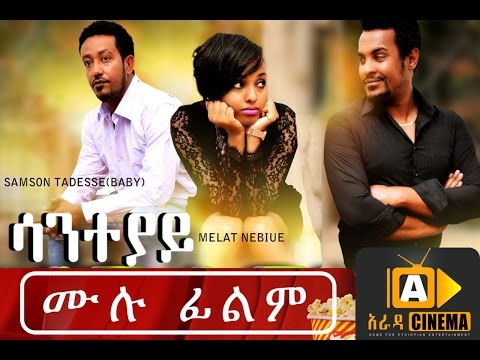 Saneteyay  New Ethiopian Movie 2016 Full Movie ሳንተያይ