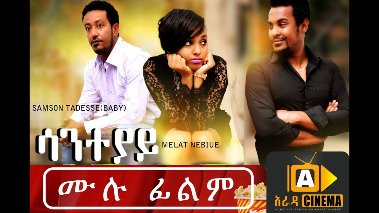 Saneteyay (ሳንተያይ) Full Ethiopian Movie - 2016
