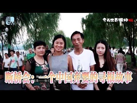 斷橋會:一個中國棄嬰的尋根故事(《今天世界很好玩》-得怡為你講故事)