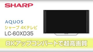 SHARP AQUOS 4Kテレビ LC-60XD35