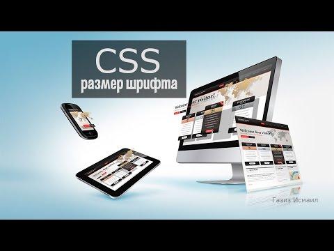 CSS урок 8. Размер шрифта