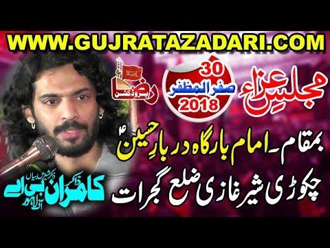 Zakir Kamran Abbas BA 30 Safar 2018 Chakori Shar Ghazi ( www.Gujratazadari.com )