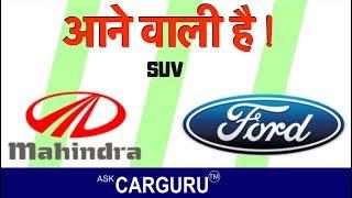 Mahindra & Ford ला रही हैं ? Ask CARGURU