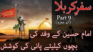 Safar e Karbala In Urdu Part 9 - 8 Muharram by Alama Arshad Mustafvi