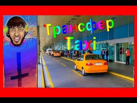 Первая закупка товара в Турции Трансфер такси