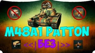 WoT Blitz M48 Patton без амуниции и голды