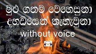 Mulu Gathama Wehesuna Karaoke (without voice) මුලු ගතම වෙහෙසුනා