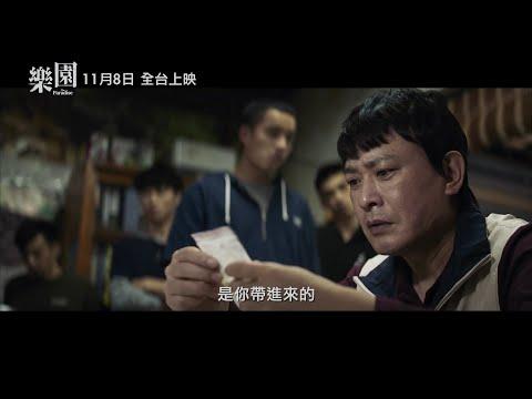 【樂園】精彩預告 ~ 11/8 全台上映