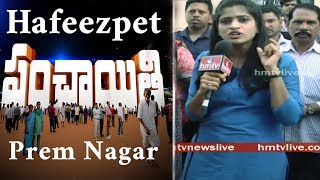 Hafeezpet, Prem Nagar People Facing Problems With Lack Of Facilities | Panchayati | hmtv