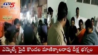 BJP MLA Pydikondala Manikyala Rao Hunger Strike Interrupted By AP Cops