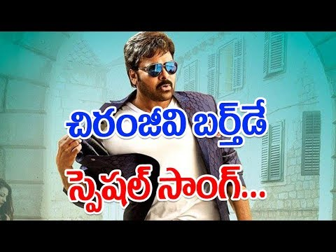 Chiranjeevi Birthday Special Song ll Pulihora News