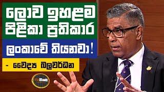 Pathikada, 16.10.2020Asoka Dias interviews, Dr. Jayantha Balawardane, Sr. Consultant Oncologist