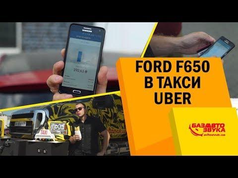 Такси Ford F-650. Можно ли заработать с UBER? Как подключится к UBER.