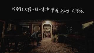 """人人有功練合輯""""太極拳""""/阿雞GLOJ -【二十年】"""