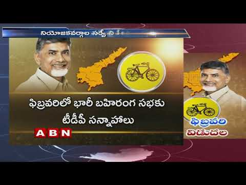 AP TDP MLA Candidates first list likely to Release in February | ABN Telugu