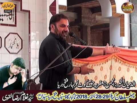 Zakir zaheer ul hassan zaheer Majlis 29 october 19 Safar 2018 fateh dariya syedan nankana sahib
