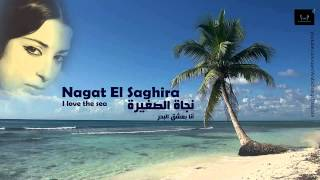 نجاة الصغيرة-أنا بعشق البحر|Nagat El Saghira-Ana ba'asha elbahar(I love the sea)