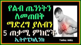 Health Tips from Ethiopikalink