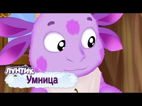 Умница 🤗 Лунтик 🤗 Сборник мультфильмов 2019