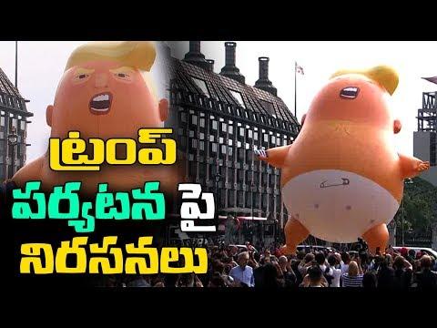 యూ కే  లో ట్రాంప్ పర్యటనకు నిరసనలు | US President Trump Met by Protests in UK Visit