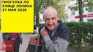 ПРОГУЛКА ПО УЛИЦЕ КОНСТИТУЦИИ/27 МАЯ 2020