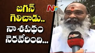 YCP Anna Rambabu Face to Face Over YSRCP Victory In AP Elections | NTV