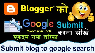 How to Submit Blogger site URL on Google Search Engine 2019-20 Easy Way Step By Step