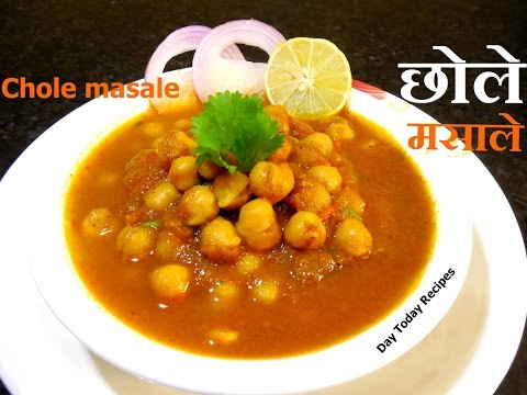 Chole Masala Recipe, छोले मसाले How to Make Chana Masala Recipe in Hindi