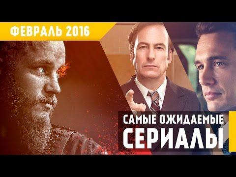 Самые Ожидаемые Сериалы 2016: ФЕВРАЛЬ