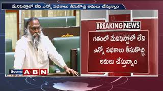 T Congress leader Jagga Reddy  speech in Telangana Assembly