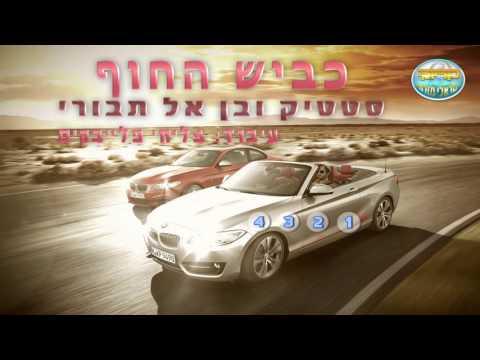 כביש החוף  -  סטטיק ובן אל תבורי - קריוקי ישראלי מזרחי