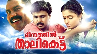 Meenathil Thalikettu Full Movie | Malayalam Comedy Movies | Dileep Comedy Malayalam Full Movie