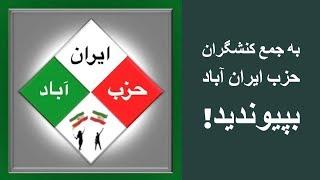 شعارنویسی کنشگران حزب ایران آباد