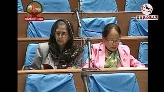 प्रतिनिधि सभा बैठक २०७६ जेष्ठ ३० LIve