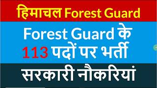HP Forest Guard Vacancy 2019 | Post-113 | HP Forest Guard Bharti 2019