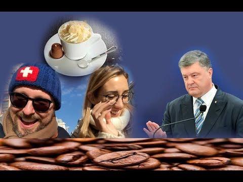 Венский кофе по приглашению Порошенко. Ч2
