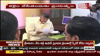 AP CM Suggestions To TTDP Leaders Over Prajakutami Seats | Updates On TTDP Seats in Telangana