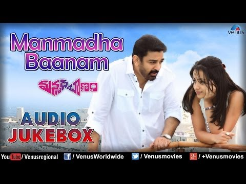 Manmadha Baanam - Telugu Movie || Full Songs Jukebox || Kamal Haasan, Madhavan, Trisha video